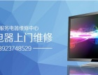 深圳液晶电视维修深圳电视上门维修深圳液晶屏幕更换维修