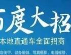百度推广百度糯米团购百度地图生活服务招商网