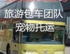 南宁到乐山的客车13859044665运行时间