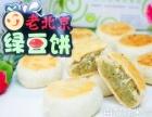 张娜老北京绿豆饼加盟费