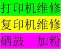 北京市打印机维修复印机维修硒鼓加粉硒鼓墨盒色带墨水加粉50起
