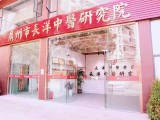 潮州中医推拿理疗针灸培训学校,免费试听师资力量雄厚