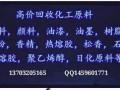 广东潮州染料本地回收哪里 比较高