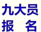 四川省建设厅九大员报考有包含哪些科目,在哪里报名!