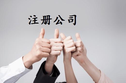 淄博隆杰帮您解决工商变更注销