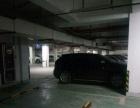 出售名门世家二期A141地下停车位