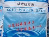 杭州软水盐 软水机专用盐、软水剂、