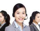 合肥联保-%合肥长虹空调(各中心)%售后服务网站电话 总部