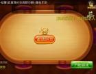 山东滨州地区手机棋牌游戏开发新软一直用实力打造未来