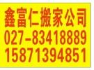 汉口北搬家 盘龙城搬家 公司搬迁武汉鑫富仁搬家公司