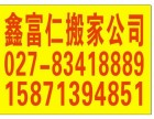 盘龙城居民搬家 办公室搬迁 仓库8341搬迁8889