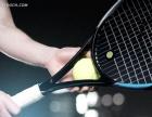 资深网球教练让你零基础打好网球