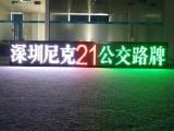 公交车LED电子路牌 高铁电子车内牌 深圳尼克厂家直供全国