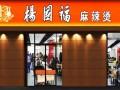 杭州加盟杨国福麻辣烫全套下来要多少钱呢?