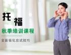 北京托福留学培训,口语,听力,阅读,写作培训