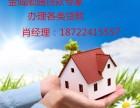 天津三方抵押贷款 抵押贷款 前期不收费 利率较低