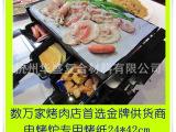 韩式烤肉电烤炉专用烧烤纸 吸油纸 耐高温烘焙纸防油纸 42*24
