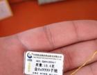 中国黄金9999手链