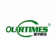 淮南口译翻译-专业翻译公司-现场翻译服务
