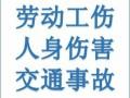 上海劳动法/工伤/人身伤害/交通事故律师