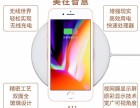 买手机分期付款苹果8/8plus iphone8分期0首付