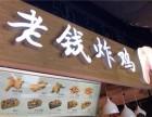 北京老钱炸鸡加盟怎么样 老钱炸鸡加盟费多少钱