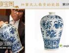 急讯诚征珍品瓷器玉器于11月18.19日私下交易