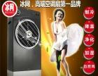 山西太原大型商用家用冷风机空调扇批发