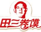 田三卷馍加盟
