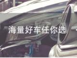 智惠易购推出以租代购买车平台,用得舒心的人气产品