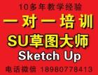成都SU培訓成都SketchUp培訓成都草圖大師培訓一對一