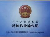 南宁电工证考证培训证书全国通用查询