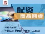 东莞吉期旺期货配资2000元操作国际期货正规平台-安全可靠