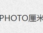 CM-Photo厘米摄影古装摄影加盟