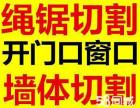北京通州区专业绳锯切割开门加固