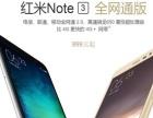 全新未拆封正品红米note3系列,华为5X,荣耀7,乐视1S带会