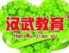山东淄博汉武教育 -成人高考 学历教育