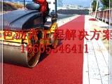 彩色沥青施工方案大同彩色沥青造价