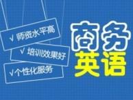 上海商务英语 英语口语 雅思托福 零基础英语培训班