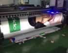 横琴高清十色户外喷绘UV喷超透明膜高清灯片油画布首选三井广告