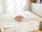 床垫、四件套等家纺床品加盟 价优保质欢迎咨询