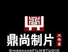 鼎尚制片微电影公司