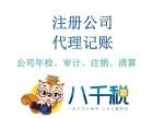 邯郸一般纳税人找代理记账公司代账多少钱