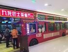 浙江十大餐饮加盟,九龙巴士可以加盟吗,九龙巴士加盟费多少