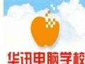 秦皇岛华讯电脑学校——零基础入学,、网络、装潢设计