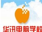 秦皇岛华讯电脑学校 平面设计五剑客 网络工程师培训