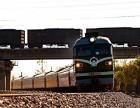 聊城铁路货运