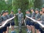 黄山夏令营军事夏令营2017夏令营中小学生夏令营