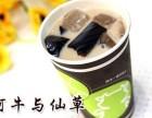 阿牛与仙草加盟 万元开店 网红抖音奶茶免费培训