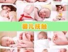 加盟馨域国际母婴健康馆怎么样 加盟条件有哪些 加盟电话多少